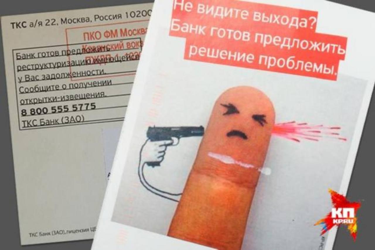 Banco ruso incitaría al suicidio a clientes morosos